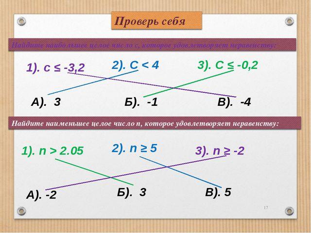 * 1). с ≤ -3,2 2). С < 4 3). С ≤ -0,2 А). 3 В). -4 Б). -1 1). n > 2.05 2). n...