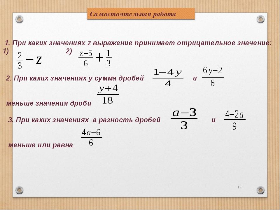 * 1. При каких значениях z выражение принимает отрицательное значение: 2) 2....