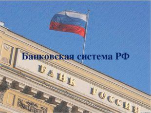 Банковская система РФ {