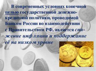 В современных условиях конечной целью государственной денежно-кредитной поли