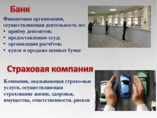 Финансовая организация, осуществляющая деятельность по: приёму депозитов; пре