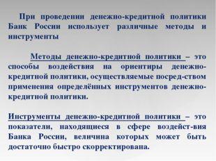 При проведении денежно-кредитной политики Банк России использует различные м