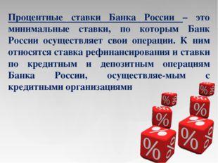 Процентные ставки Банка России – это минимальные ставки, по которым Банк Росс