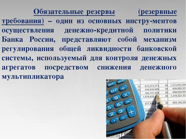 Обязательные резервы (резервные требования) – один из основных инстру-ментов...