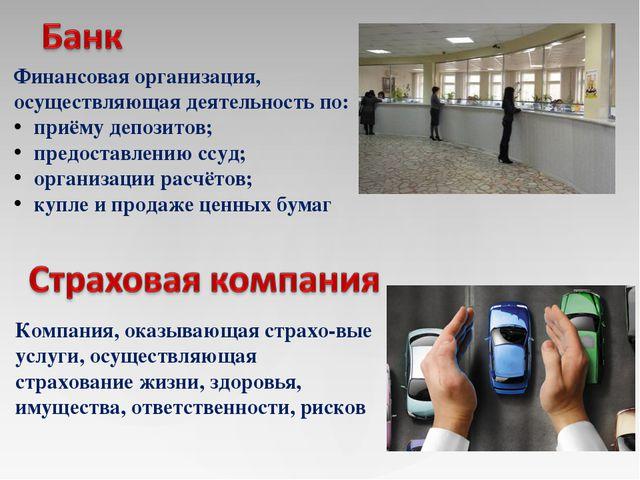 Финансовая организация, осуществляющая деятельность по: приёму депозитов; пре...