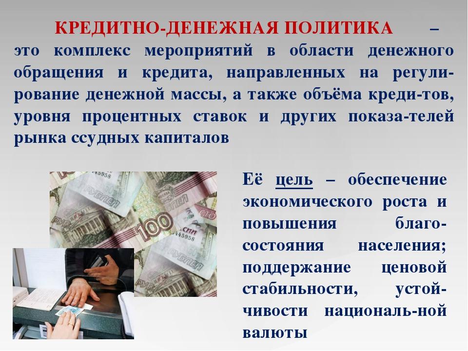 КРЕДИТНО-ДЕНЕЖНАЯ ПОЛИТИКА – это комплекс мероприятий в области денежного об...