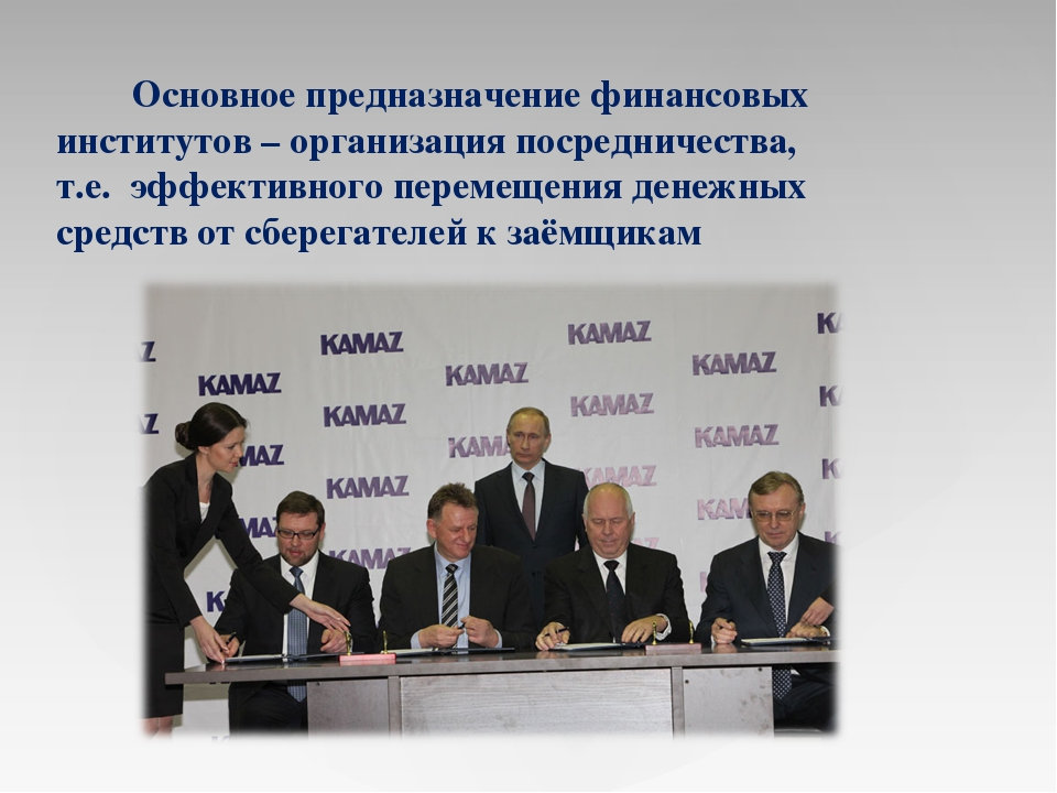 Основное предназначение финансовых институтов – организация посредничества,...