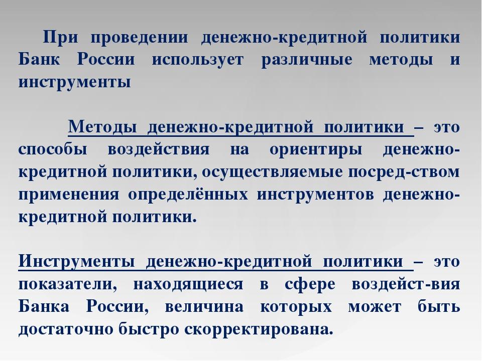 При проведении денежно-кредитной политики Банк России использует различные м...