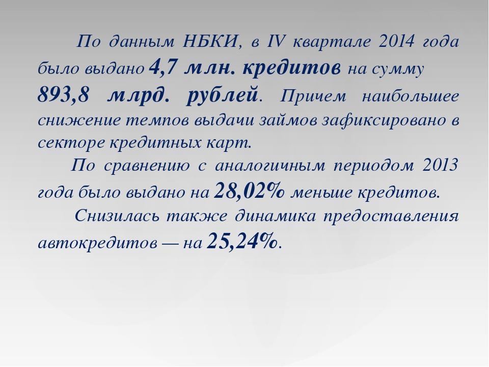 По данным НБКИ, в IV квартале 2014 года было выдано 4,7 млн. кредитов на сум...