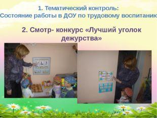 1. Тематический контроль: «Состояние работы в ДОУ по трудовому воспитанию» 2.