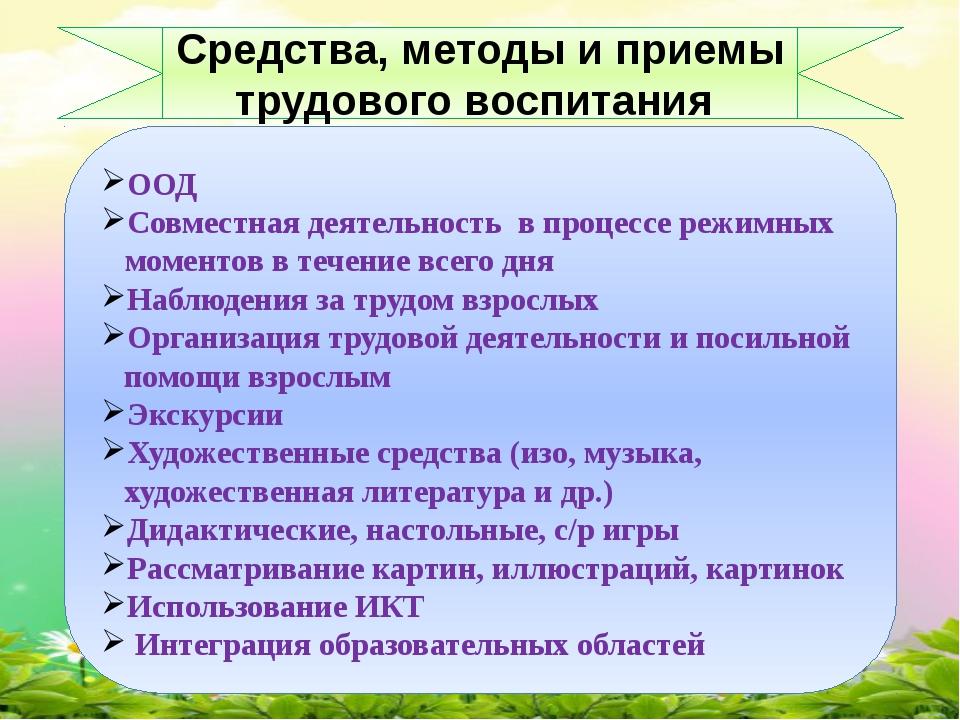 Средства, методы и приемы трудового воспитания ООД Совместная деятельность в...