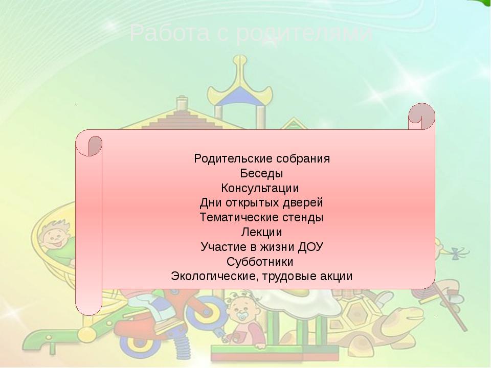 Работа с родителями Родительские собрания Беседы Консультации Дни открытых дв...