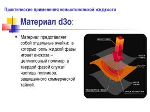 Материал d3o: Материал представляет собой отдельные ячейки: в которых роль ж