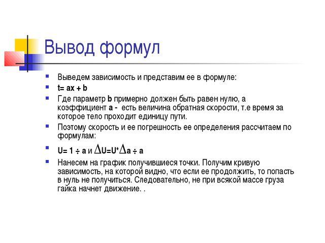 Вывод формул Выведем зависимость и представим ее в формуле: t= ax + b Где пар...