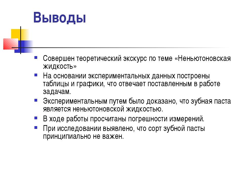 Выводы Совершен теоретический экскурс по теме «Неньютоновская жидкость» На ос...