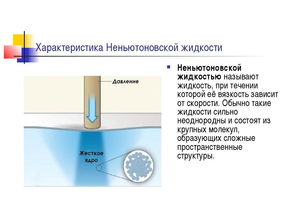 Характеристика Неньютоновской жидкости Неньютоновской жидкостьюназывают жидк...