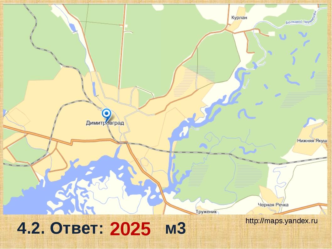 http://maps.yandex.ru 4.2. Ответ: м3 2025