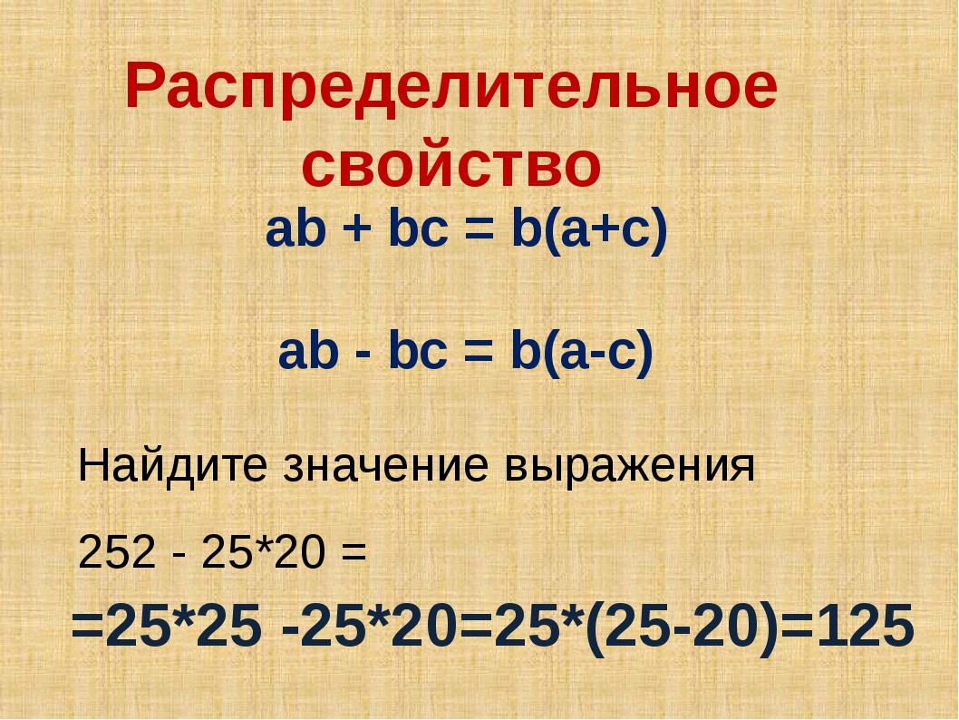 Распределительное свойство ab + bc = b(a+c) ab - bc = b(a-c) Найдите значение...