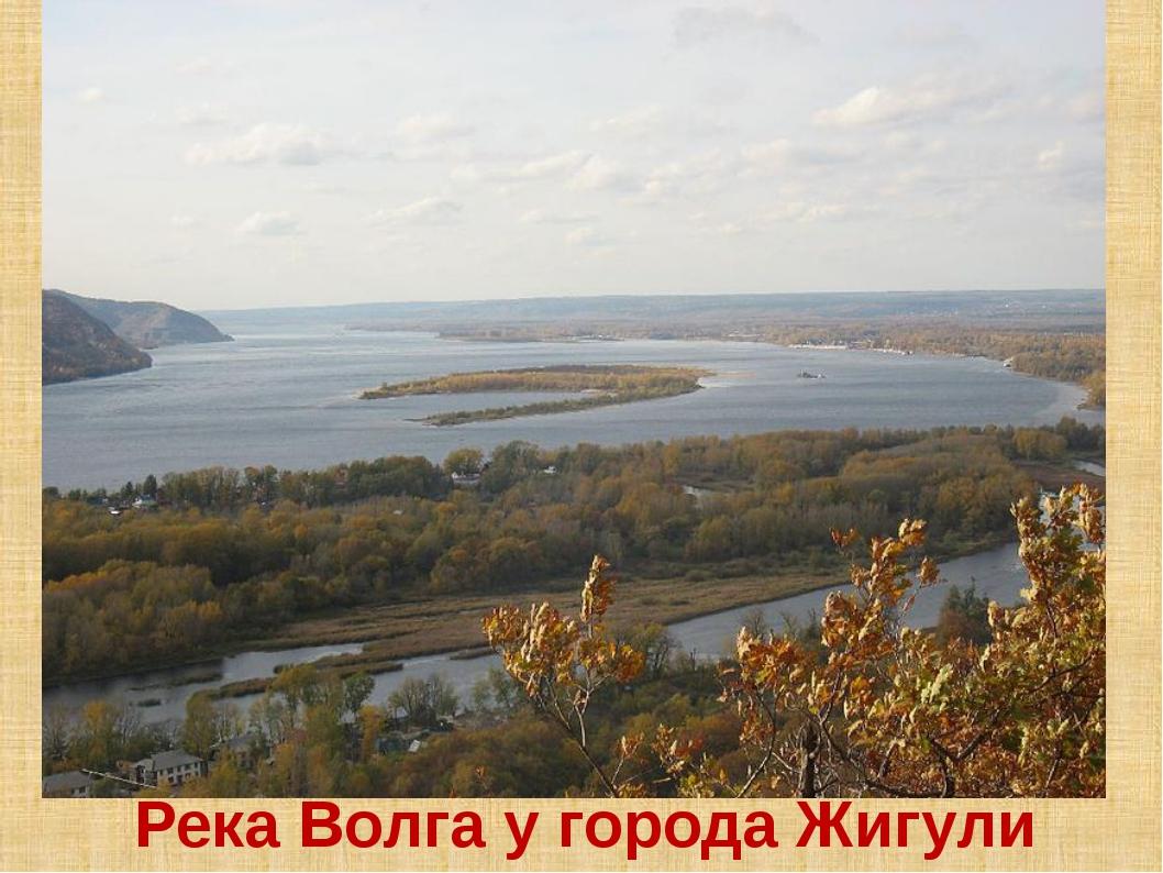 Река Волга у города Жигули