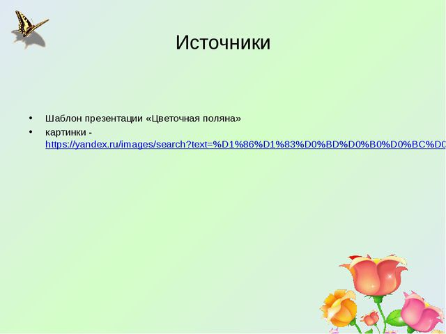 Источники Шаблон презентации «Цветочная поляна» картинки - https://yandex.ru/...