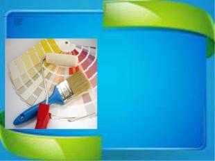 В зависимости от того, какую краску вы выберете, ваши обои будут иметь матов