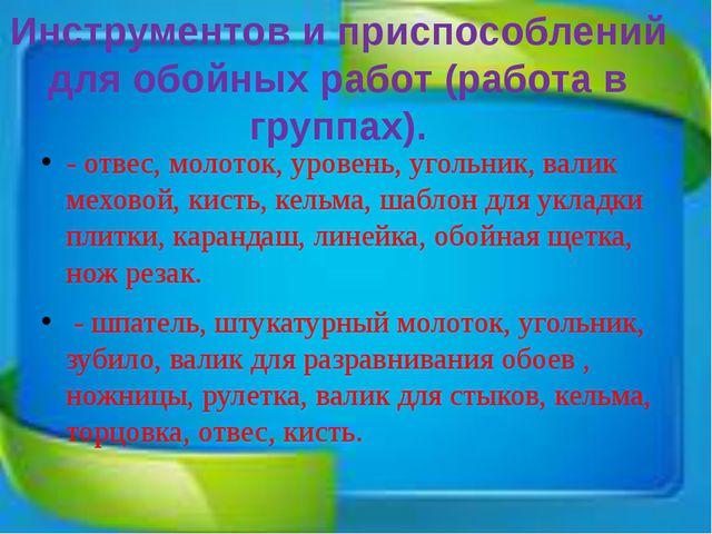 Инструментов и приспособлений для обойных работ (работа в группах). - отвес,...