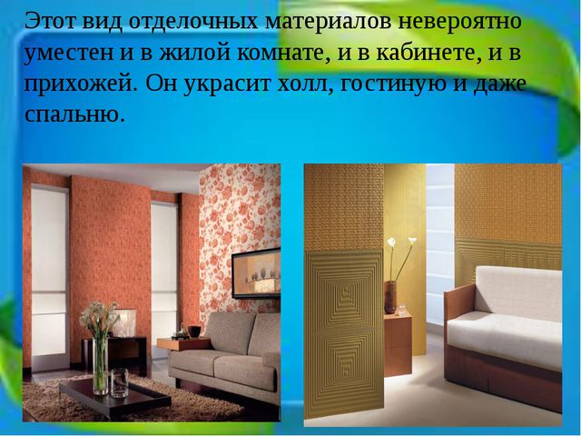 Этот вид отделочных материалов невероятно уместен и в жилой комнате, и в к...