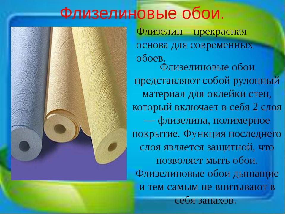 Флизелиновые обои. Флизелиновые обои представляют собой рулонный материал для...
