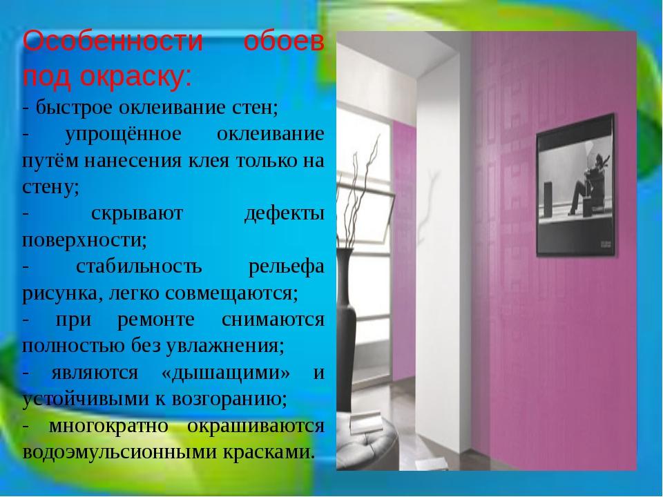 Особенности обоев под окраску: - быстрое оклеивание стен; - упрощённое оклеи...