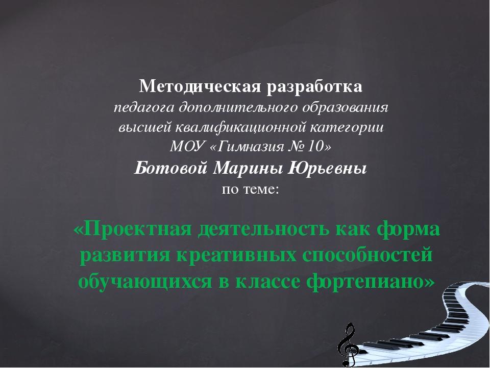 Методическая разработка педагога дополнительного образования высшей квалифика...