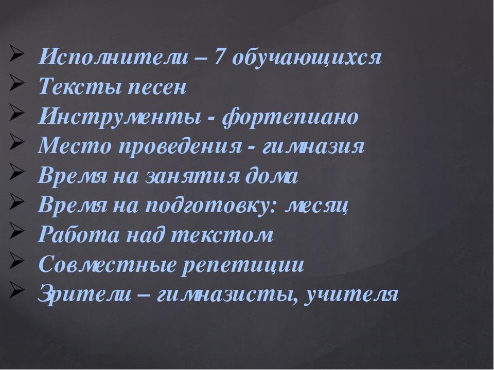Исполнители – 7 обучающихся Тексты песен Инструменты - фортепиано Место прове...