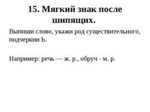 15. Мягкий знак после шипящих. Выпиши слово, укажи род существительного, под