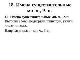 18. Имена существительные мн. ч., Р. п. 18. Имена существительные мн. ч., Р.