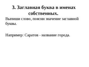 3. Заглавная буква в именах собственных. Выпиши слово, поясни значение загла