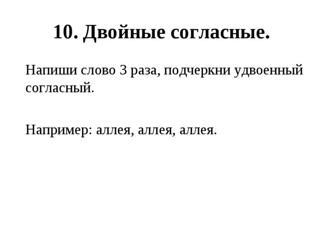 10. Двойные согласные. Напиши слово 3 раза, подчеркни удвоенный согласный. Н...