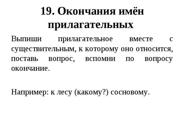 19. Окончания имён прилагательных Выпиши прилагательное вместе с существител...