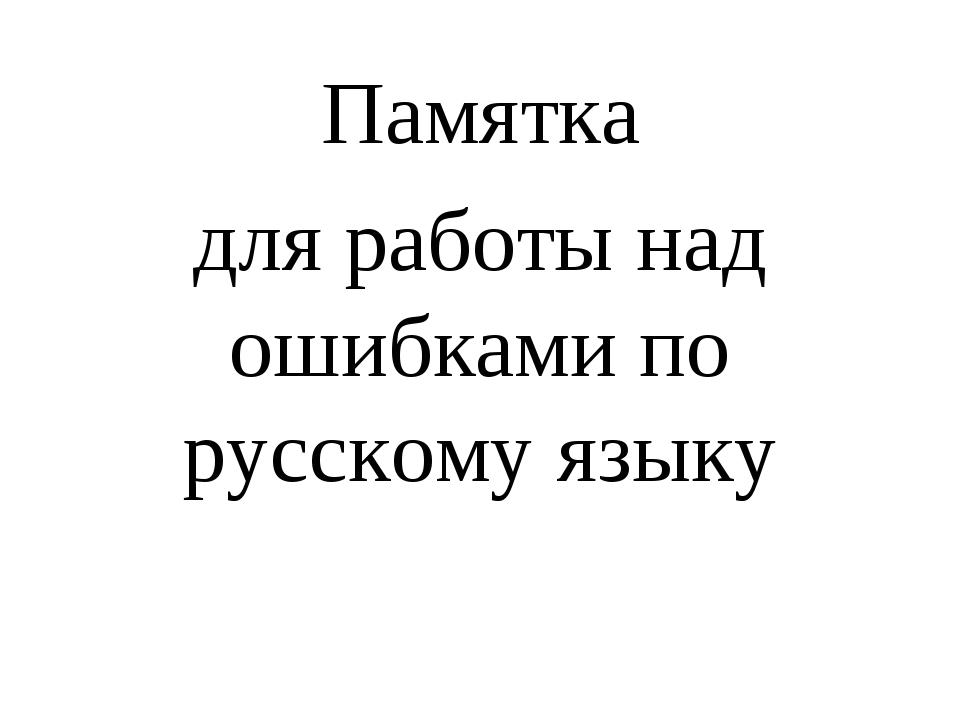 Памятка для работы над ошибками по русскому языку