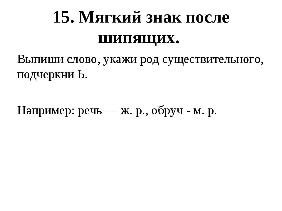 15. Мягкий знак после шипящих. Выпиши слово, укажи род существительного, под...
