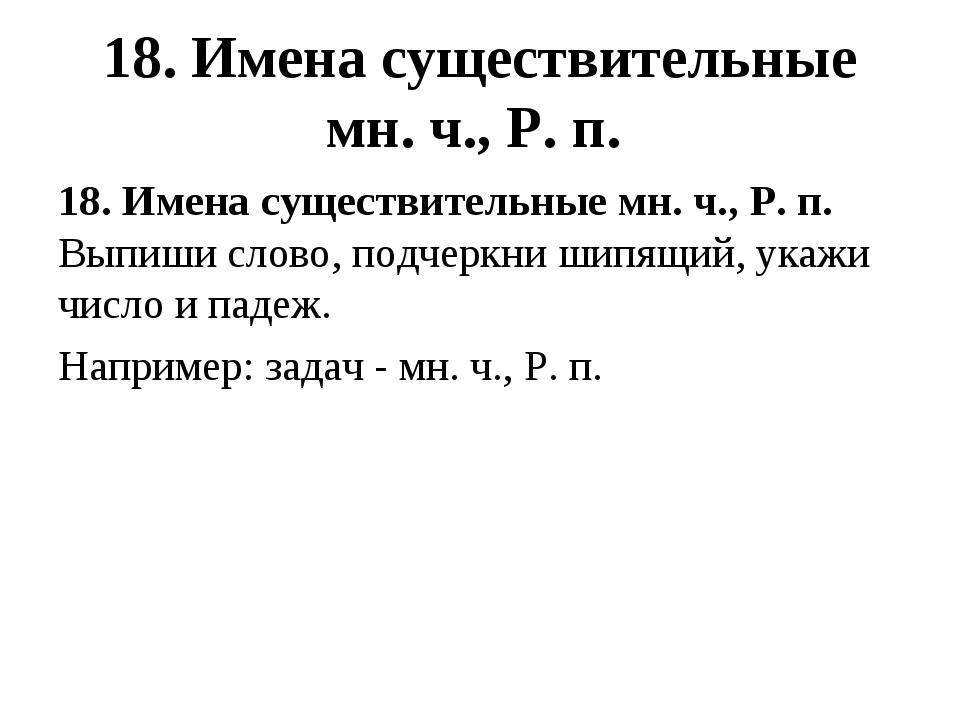 18. Имена существительные мн. ч., Р. п. 18. Имена существительные мн. ч., Р....