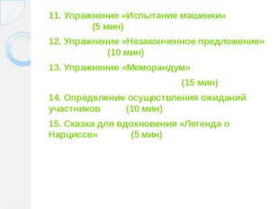 11. Упражнение «Испытание машинки» (5 мин) 12. Упражнение «Незаконченное пред