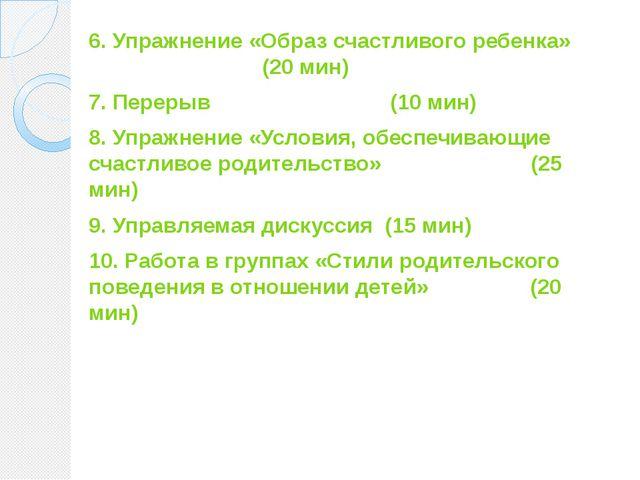 6. Упражнение «Образ счастливого ребенка» (20 мин) 7. Перерыв (10 мин) 8. Упр...