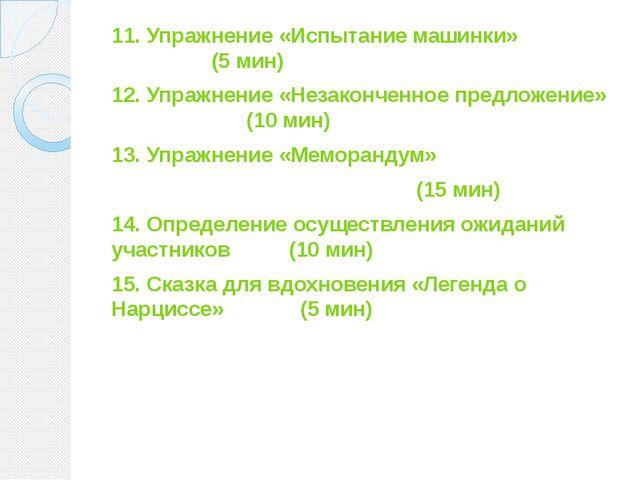 11. Упражнение «Испытание машинки» (5 мин) 12. Упражнение «Незаконченное пред...
