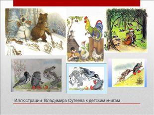 Иллюстрации Владимира Сутеева к детским книгам