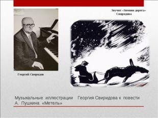 Музыкальные иллюстрации  Георгия Свиридова к повести А. Пушкина «Метел