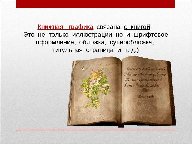 Книжная  графика связана с книгой. Это не только иллюстрации, но и шрифтов...