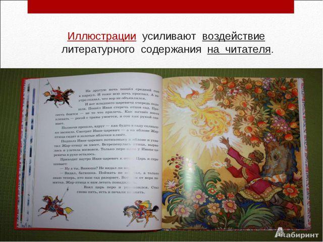 Иллюстрации усиливают воздействие литературного содержания на читателя.