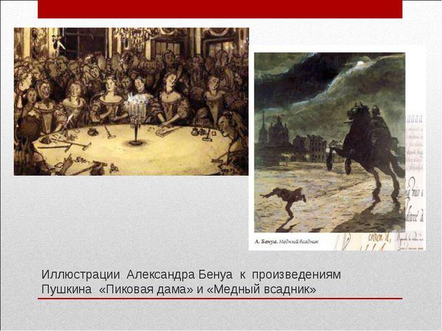 Иллюстрации Александра Бенуа к произведениям Пушкина «Пиковая дама» и «Медный...