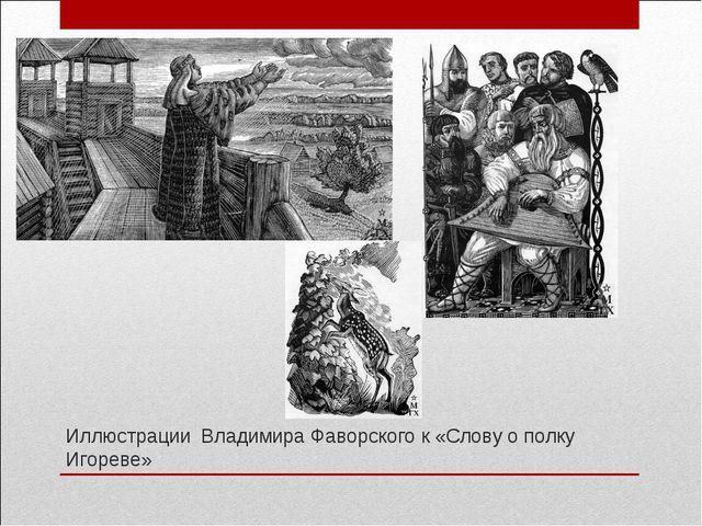 Иллюстрации Владимира Фаворского к «Слову о полку Игореве»