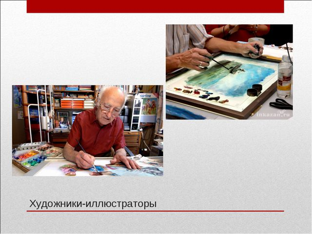 Художники-иллюстраторы