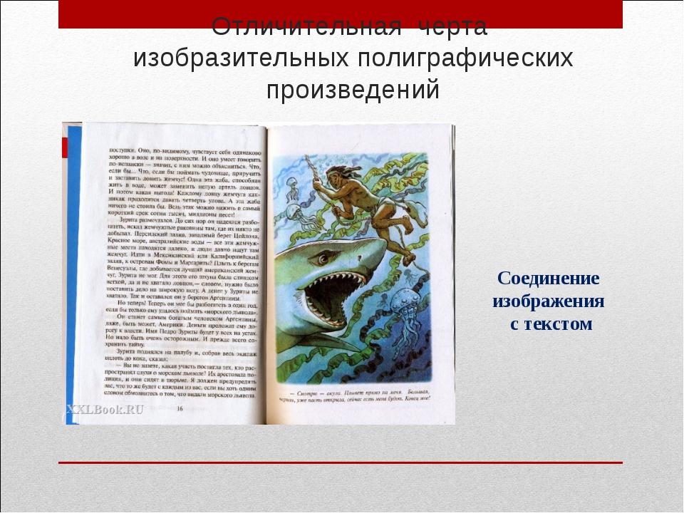 Отличительная черта изобразительных полиграфических произведений Соединение и...